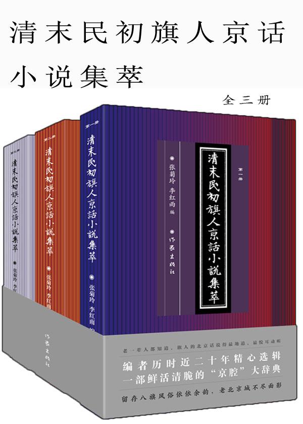 清末民初旗人京话小说集萃:全三册