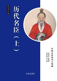 历代名臣(上)