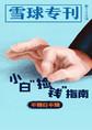 """雪球专刊149期 不赚白不赚——小白""""捡钱""""指南"""