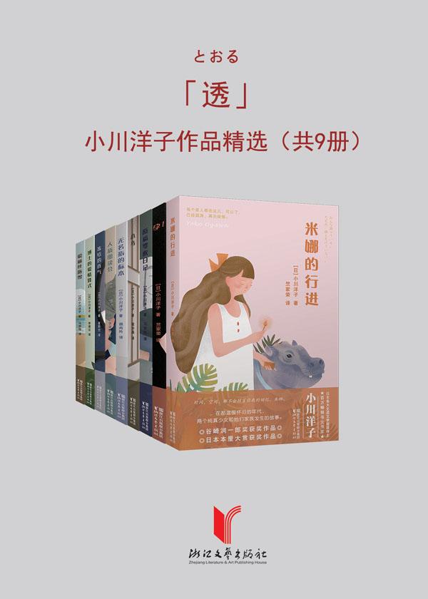 「透(とおる)」小川洋子作品精选 (共9册)