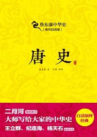 蔡东藩中华史唐史(现代白话版)