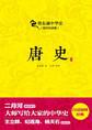 蔡东藩中华史:唐史(现代白话版)