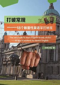 英语学习真相:打破常规