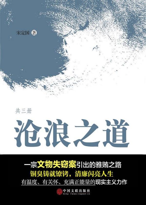 沧浪之道(共三册)