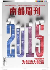 《南都周刊》2015年第3期