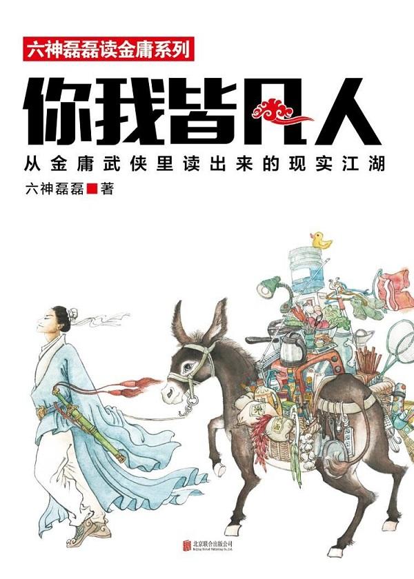 六神磊磊读金庸系列·你我皆凡人:从金庸武侠里读出来的现实江湖