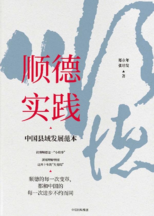顺德实践:中国县域发展范本