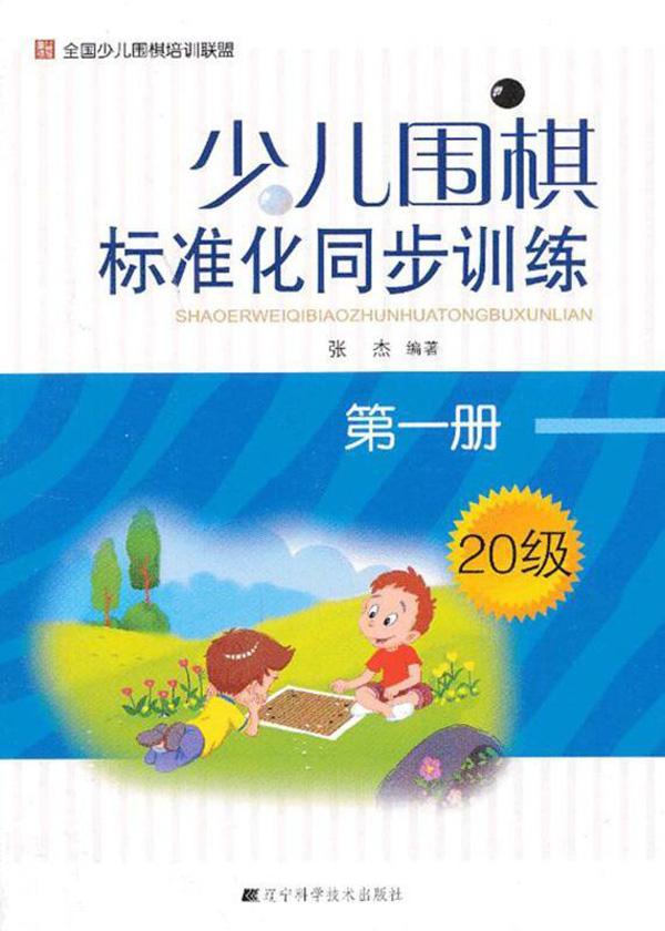 少儿围棋标准化同步训练 第一册