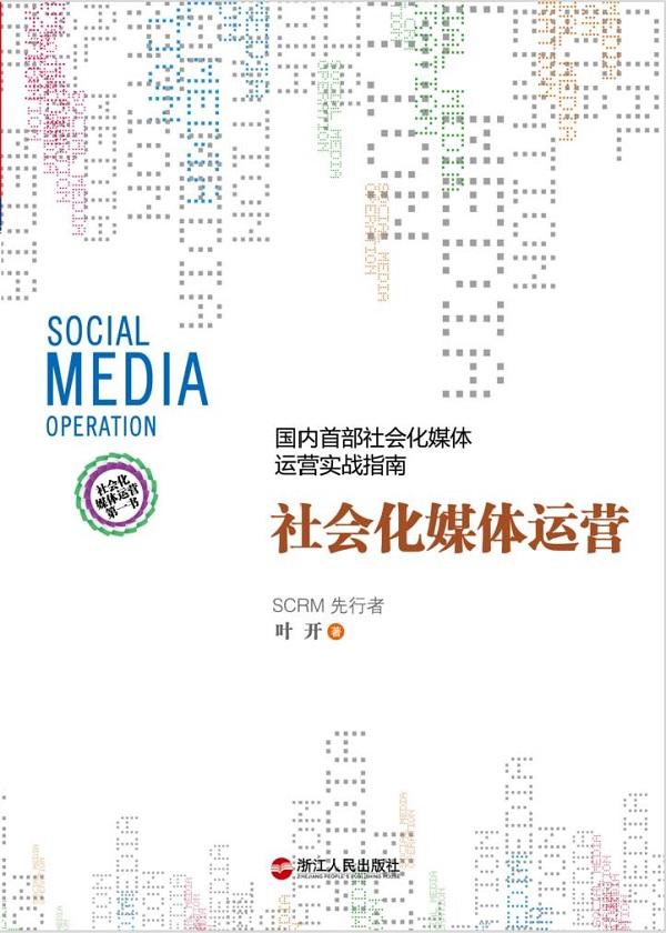 社会化媒体运营