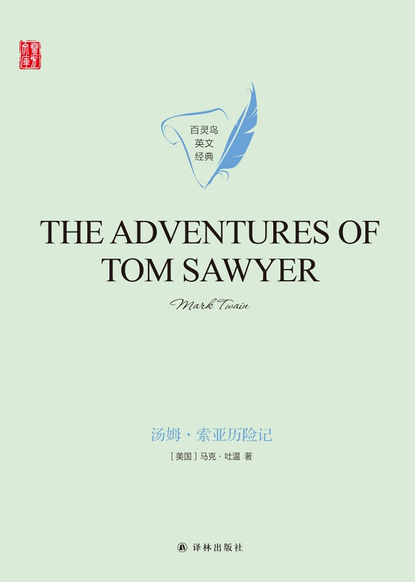 汤姆·索亚历险记(壹力文库·百灵鸟英文经典)