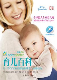育儿百科(0~1岁宝宝养育的最新理念与使用技巧)