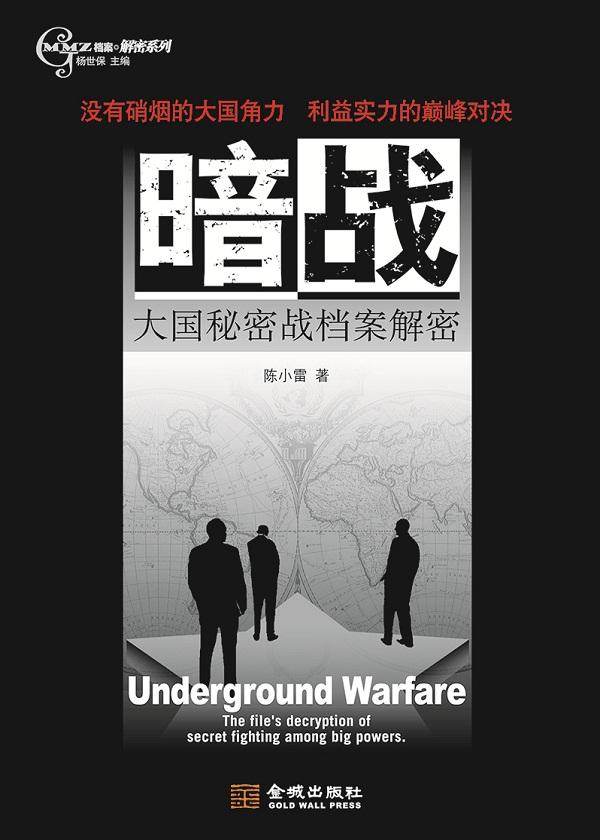 暗战:大国秘密战档案解密