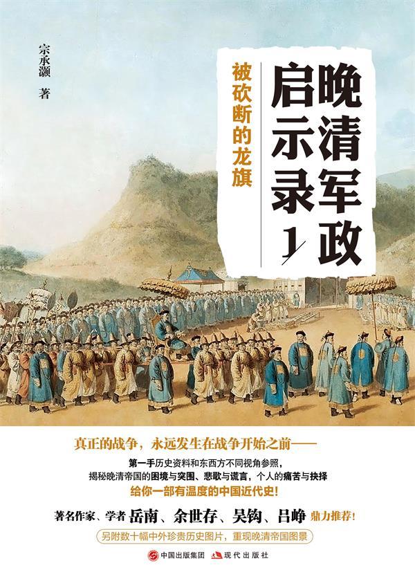 晚清军政启示录1:被砍断的龙旗