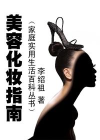 美容化妆指南(家庭实用生活百科丛书)