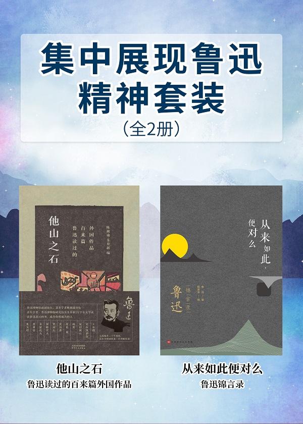 集中展现鲁迅精神套装(全2册)