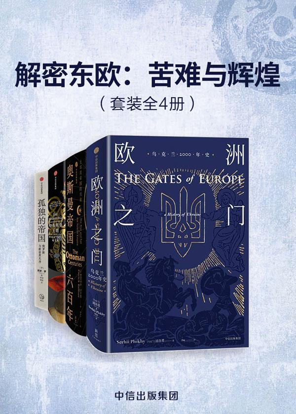 解密东欧:苦难与辉煌(套装全4册)