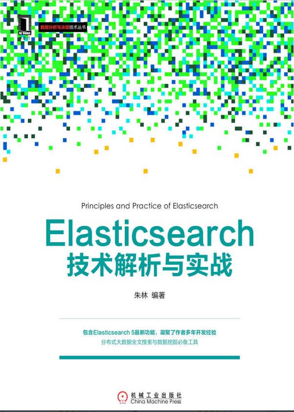 Elasticsearch技术解析与实战
