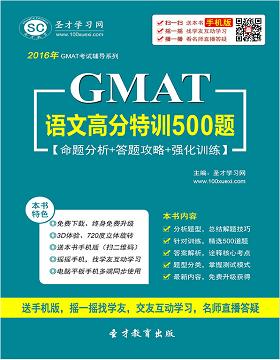 2016年GMAT语文高分特训500题【命题分析+答题攻略+强化训练】