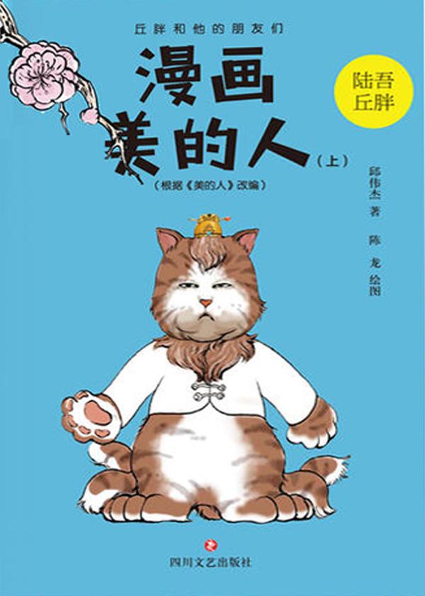 漫画 美的人(上)