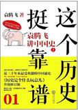 这个历史挺靠谱1:袁腾飞讲中国史 上