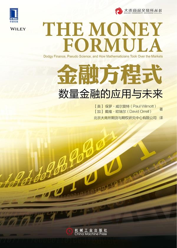 金融方程式:数量金融的应用与未来