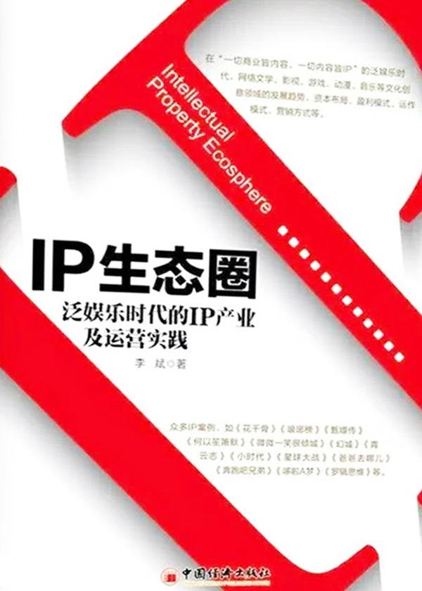 IP生态圈:泛娱乐时代的IP产业及运营实践