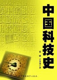 中国科技史