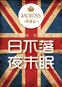 《ACROSS穿越》漫游英伦三岛