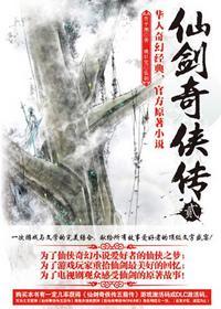 仙剑奇侠传2 作者:管平潮