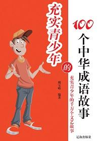 充实青少年的100个中华成语故事