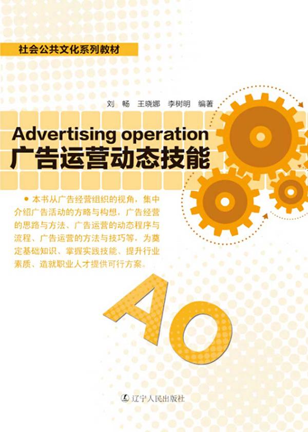 广告运营动态技能