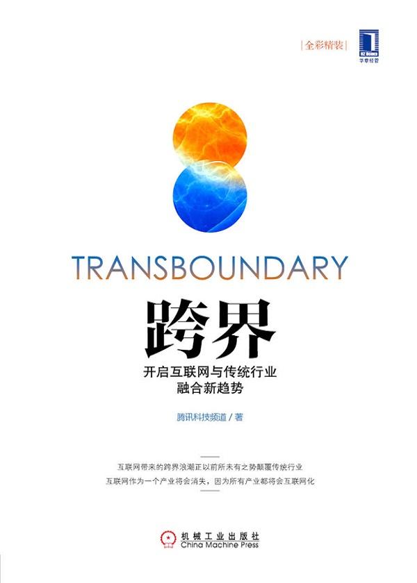 跨界:开启互联网与传统行业融合新趋势