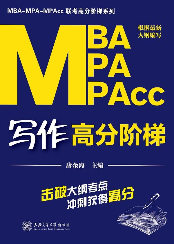 MBA-MPA-MPAcc写作高分阶梯