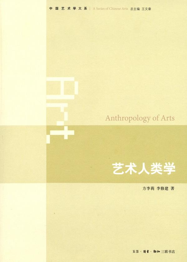 艺术人类学