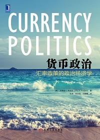 货币政治:汇率政策的政治经济学