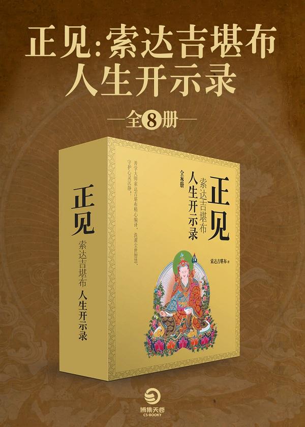 正见:索达吉堪布人生开示录(共8册)