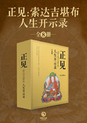 正見:索達吉堪布人生開示錄(共8冊)
