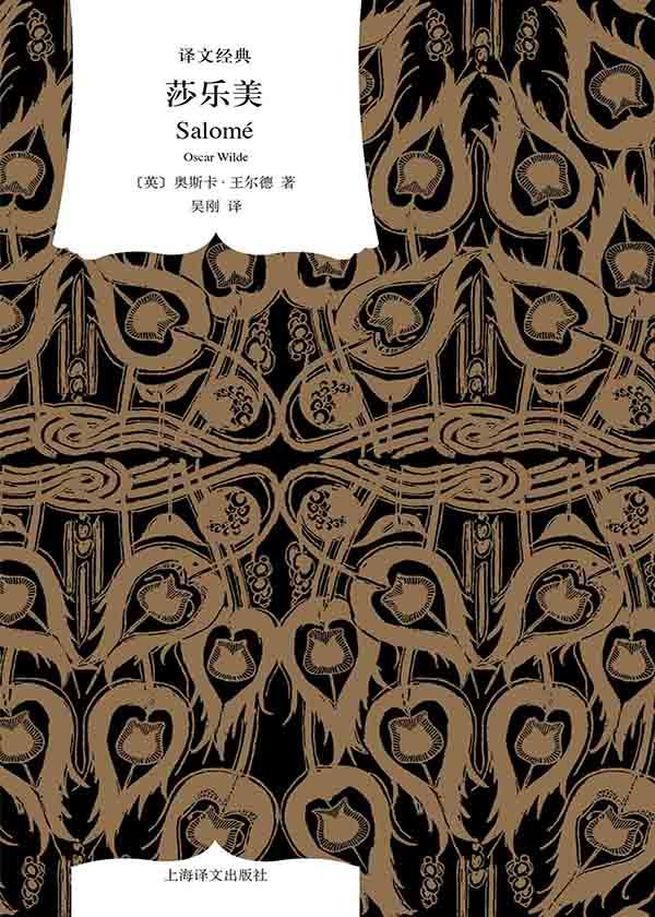 莎乐美:中英法三语插图典藏本