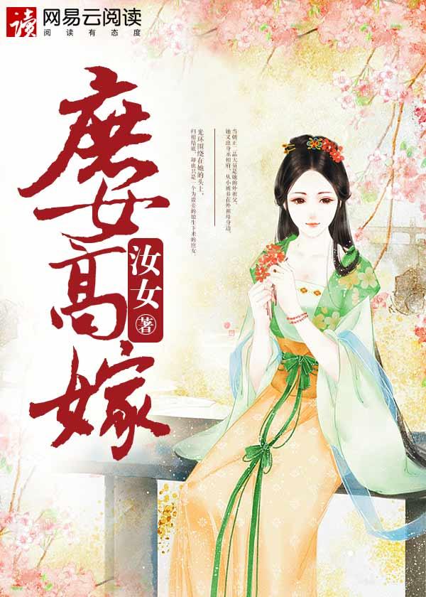 [酷炫好书]汝女女频宫斗小说《庶女高嫁》全本在线阅读