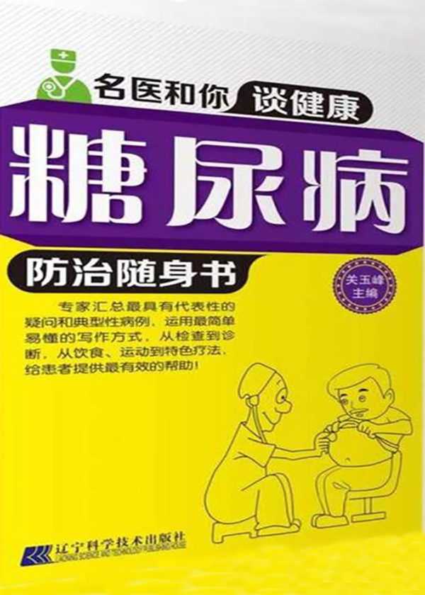 糖尿病防治随身书
