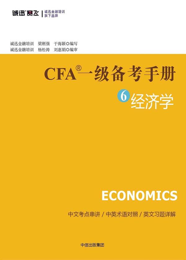 CFA一级备考手册6 经济学