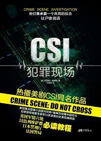 CSI犯罪现场(热播美剧CSI同名小说)