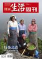 三联生活周刊·好茶之道(2017年18期)