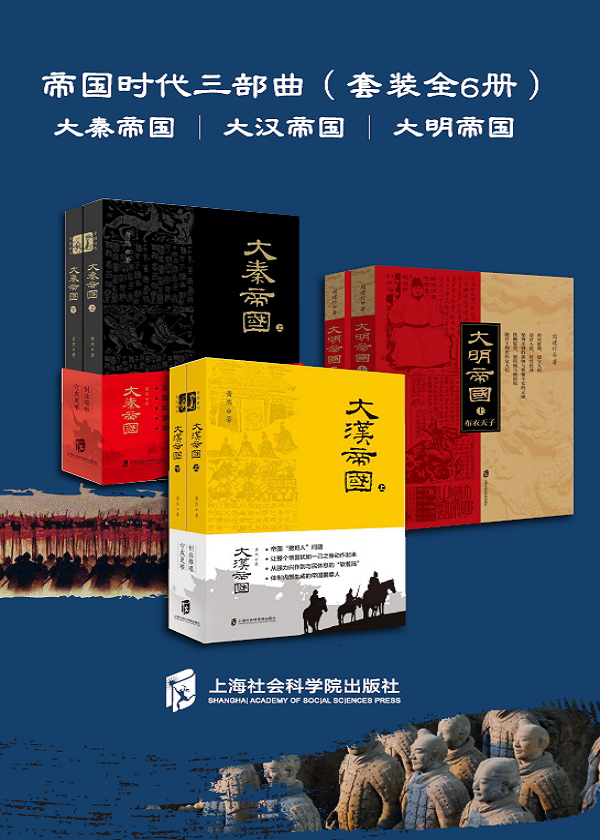 帝国时代三部曲——《大秦帝国》《大汉帝国》《大明帝国》(套装共6册)