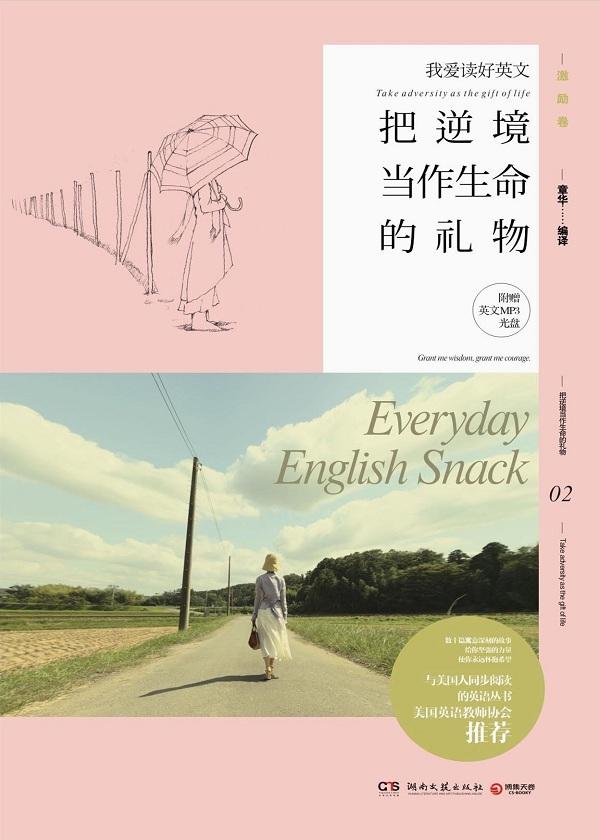 我爱读好英文:把逆境当作生命的礼物