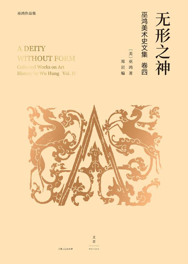 巫鸿中国古代美术史论文集(第四辑):无形之神