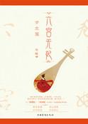六宫无妃(全3册)