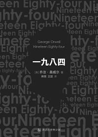 一九八四:中英双语对照(乔治·奥威尔作品集6)
