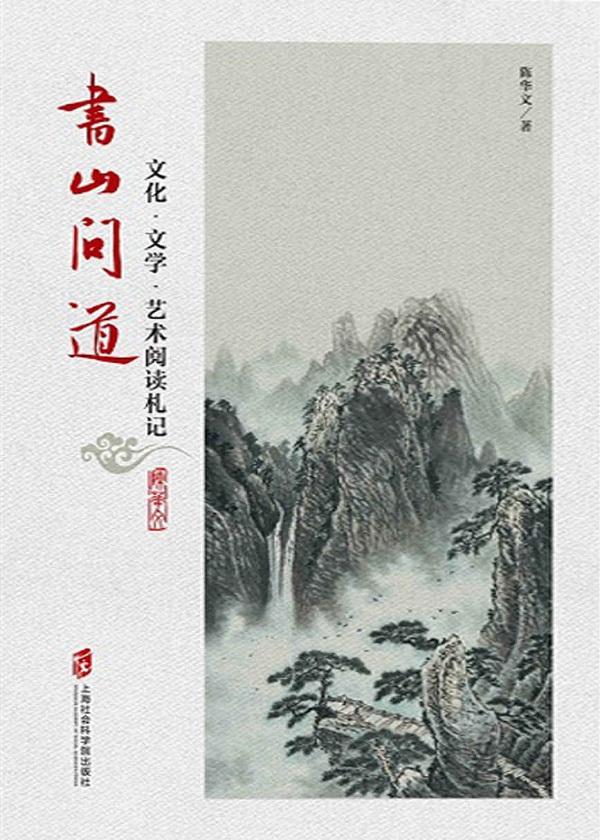书山问道:文化·文学·艺术阅读札记
