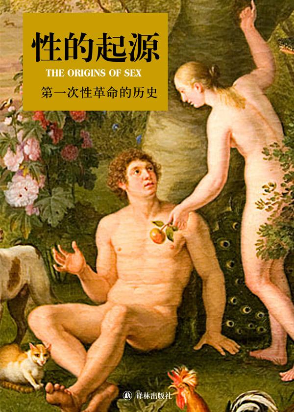 性的起源:第一次性革命的历史